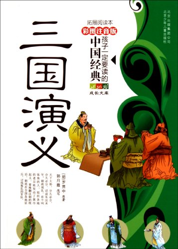 The romance of the Three Kingdoms -: luo guan zhong