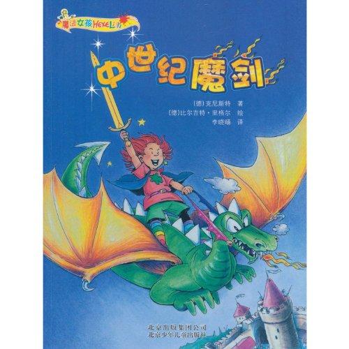 Magical girl series (second series) medieval Maken(Chinese Edition): DE ) KE NI SI TE ZHU . ( DE ) ...