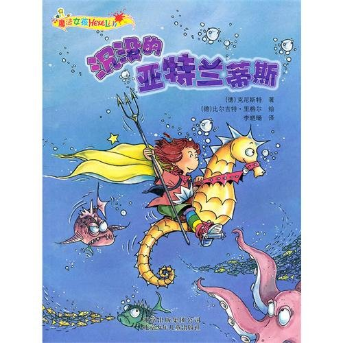 9787530127506: The Atlantis that has Sank / Magic Girl (Chinese Edition)