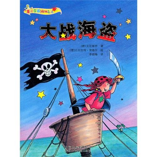 Pirates of the war - magic girl(Chinese Edition): KE NI SI TE