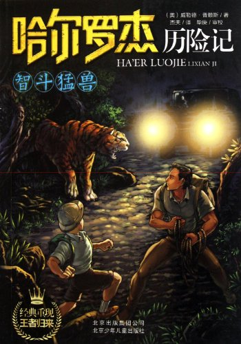 Hal Roger Adventures: fry beast(Chinese Edition): MEI) WEI LE