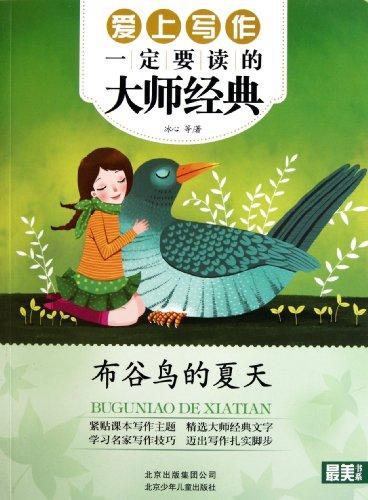 Cuckoos Summer (Chinese Edition): Bing Xin
