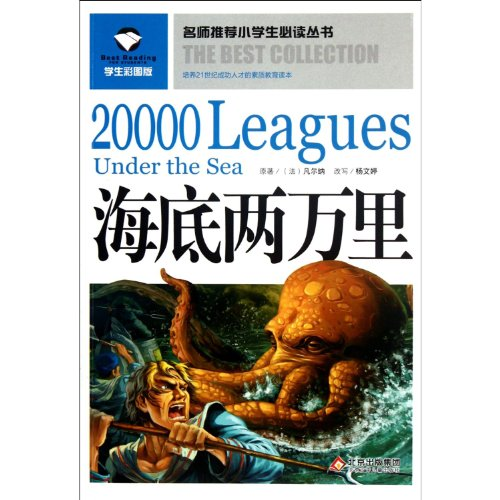 9787530129623: 20000 Leagues Under the Sea Best Reading for Students/ The Best Collection (Chinese Edition)