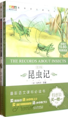 Insect (Youth Edition gifts Outlaws of the Marsh)(Chinese Edition): FA ) FA BU ER