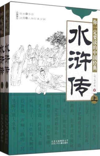 Genuine new book. The Water Margin Shinai Beijing Children's Publishing House (Set of 2) 39.80...