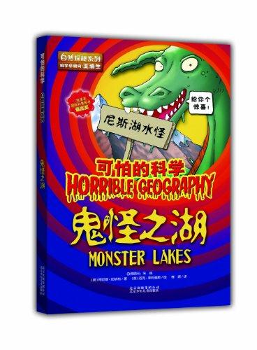 The terrible science: Phantom Lake(Chinese Edition): NI KE A NUO DE . TUO NI DE SUO LEI SI