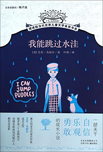 I can jump puddles(Chinese Edition): MA SHAO ER