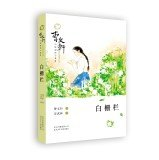 9787530139660: Cao Wenxuan fiction reading and appreciation: White Fence(Chinese Edition)