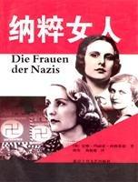 9787530206997: Die Frauen der Nazis