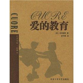 Lun Yang the Bookstore: love education(Chinese Edition): YI ) YA