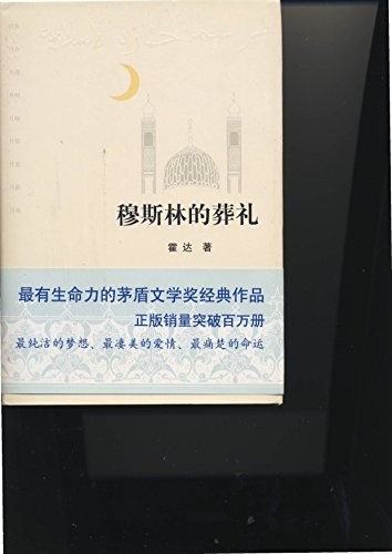 9787530208410: Jade King: History of a Chinese Muslim family (Chinese Edition)