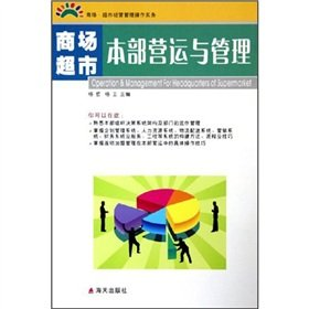 9787530208649: headquarters operation and management of supermarkets