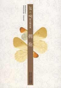 Zhang Xiaoxian Featuring essays : hug (hardcover): ZHANG XIAO XIAN