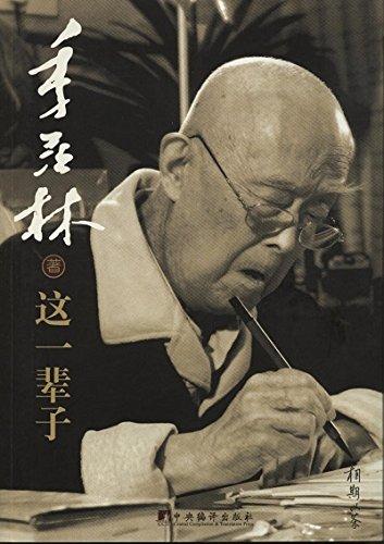 Life [Paperback]: JI XIAN LIN
