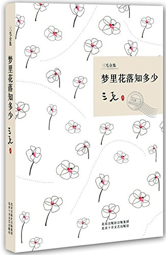 9787530209745: Lost In the Dream (Chinese Edition)