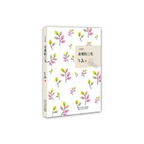 9787530209783: Dear San Mao (Chinese Edition)