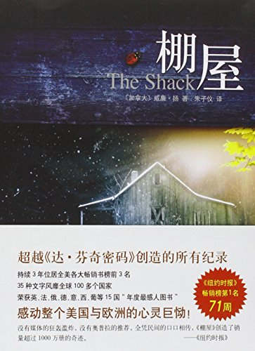 The Shack (Chinese Edition): Young, William P., P. Young, William