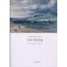Shelley Lyrical Poems (Hardcover)(Chinese Edition): XUE LAI (Shelley.P.B.)