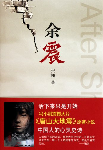 Aftershcok (Chinese Edition): Zhang Ling. Zhu
