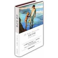 prophet sand and foam [hardcover]: JI BO LUN