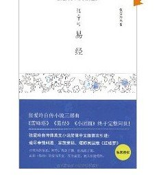 9787530210925: The Book of Change (Chinese Edition)
