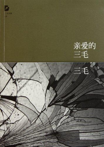 Dear San Mao (Chinese Edition): San Mao