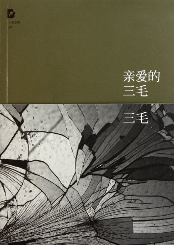 9787530211014: Dear San Mao (Chinese Edition)