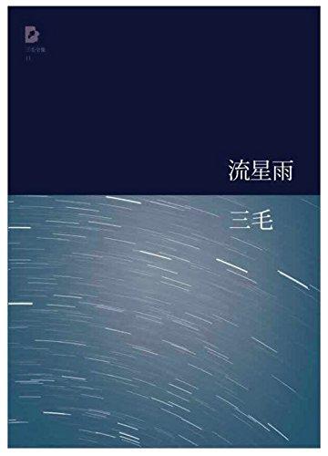 9787530211038: San Mao:meteoric shower/liu xing yu(Chinese edition)