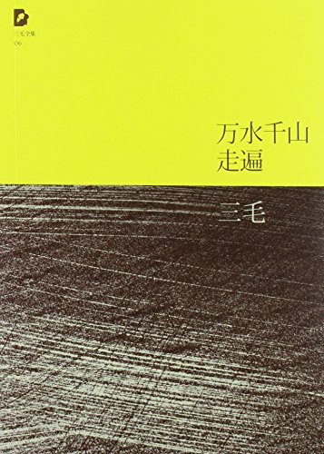 Far Across The World/ The Complete Works of Sanmao (Chinese Edition): San Mao
