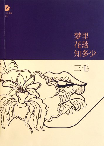 Never-flower in Never-dream (Chinese Edition): San Mao