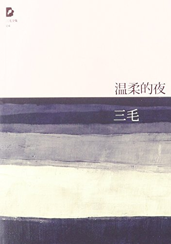 9787530211083: Gentle Night / The Complete Works of Sanmao (Chinese Edition)