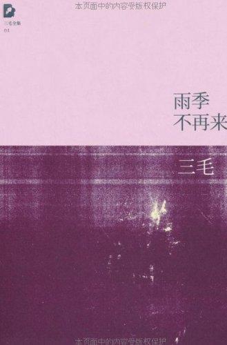 San Mao: Yu Ji Bu Zai Lai(Chinese: San Mao