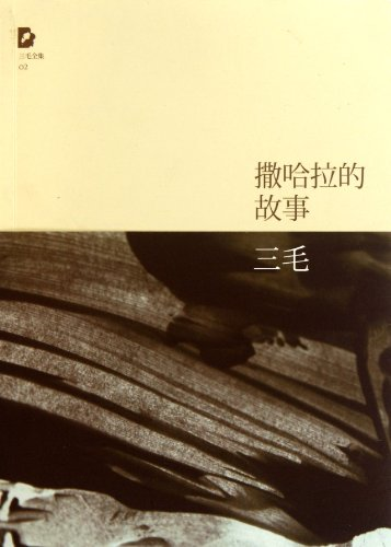 The story of the Sahara (Chinese Edition): San Mao