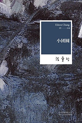 Eileen Chang Collected Works 05: Reunion (2012: ZHANG AI LING
