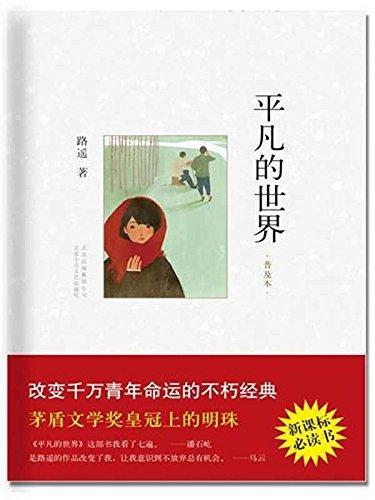 9787530211267: Ordinary World (Chinese Edition)