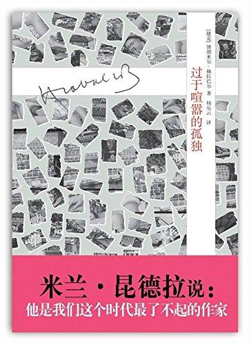 Bo Hu lonely too tumultuous Vladimir Hera Barr(Chinese Edition): BO HU MI ER HE LA BA ER
