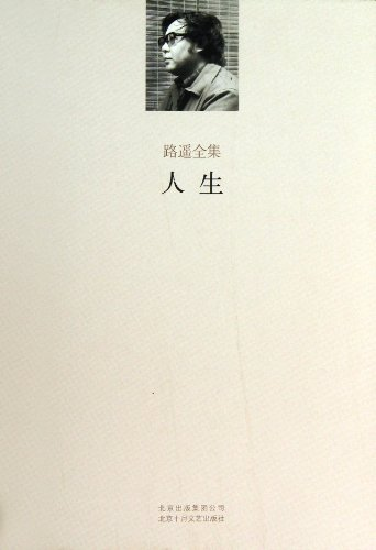 9787530212011: The Life ( The Collection of Lu Yaos Works) (Hardcover) (Chinese Edition)
