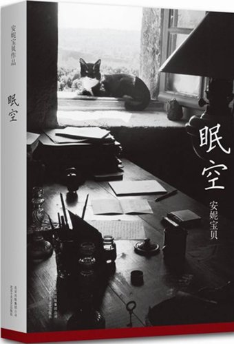 9787530212738: Sleeplessness (Chinese Edition)