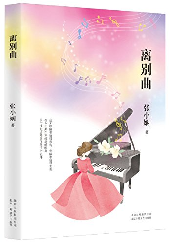 9787530212950: Farewell Story (Chinese Edition)