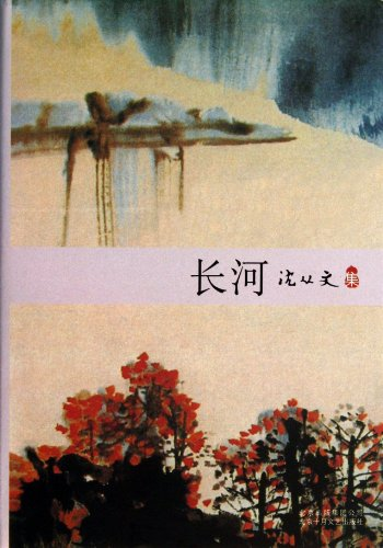 9787530213032: Long River (Collected Works of Shen Congwen) (Hardcover) (Chinese Edition)
