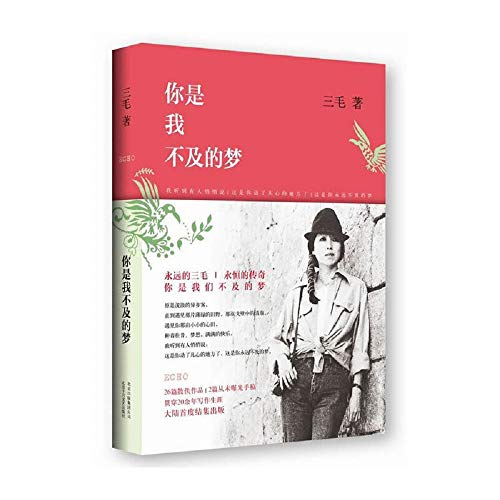 You Are Not My Dream (Chinese Edition): San mao