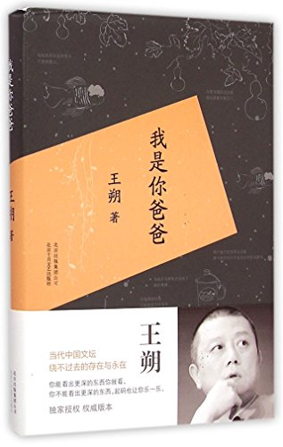 9787530213742: I'm Your Father (Chinese Edition)
