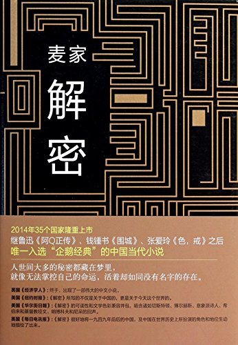 9787530213834: Decode(Chinese Edition)