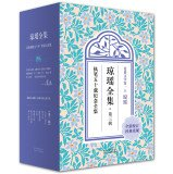 9787530213889: Qiong Yao Collection Third Series (Set of 7)(Chinese Edition)