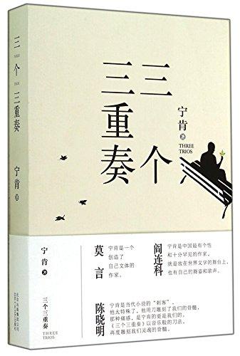Three trio(Chinese Edition): NING KEN