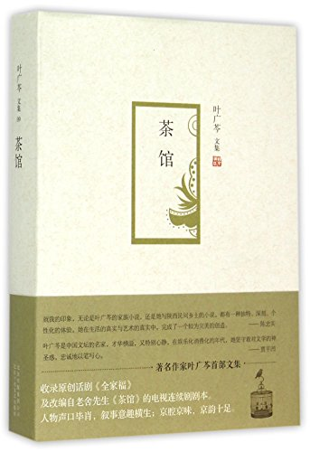 9787530214282: Teahouse (Collected Works of Ye Guangqin) (Chinese Edition)