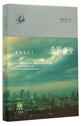 9787530214886: Farewell to Vivian (Chinese Edition)