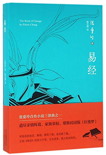 9787530215005: The Book of Change (Chinese Edition)