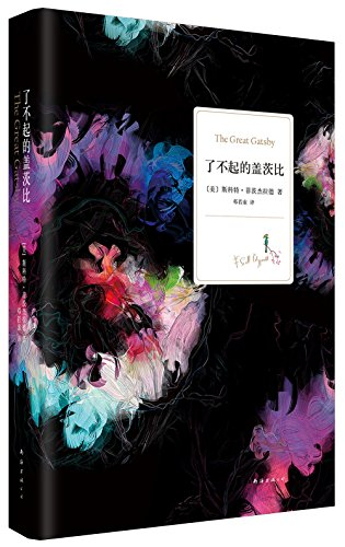 9787530215043: The Great Gatsby (Chinese Edition)