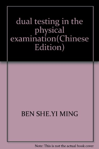 dual testing in the physical examination(Chinese Edition): BEN SHE.YI MING